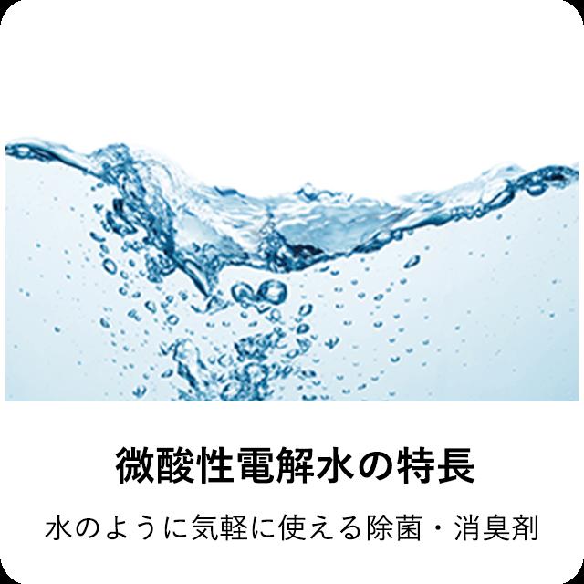 微酸性電解水とは?食中毒細菌・ウイルスを除菌